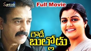 Rowdy Bullodu Telugu Full Movie || Kamal Hassan, Bhanu Priya || Santosh Entertainment