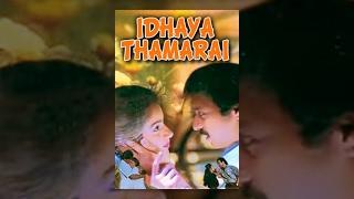 Idhaya Thamarai - Karthik, Revathi, Nizhalgal Ravi - Tamil Romantic Movie