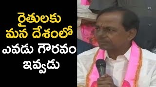 CM KCR Emotional Emotional Words about Farmers Problems | #CMKCR