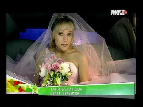 Буланова Татьяна - Белая Черемуха