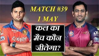 IPL 2017 : RPS vs GL Match Prediction and Predicted Playing 11 | Match 39 | 1 May | IPL 10