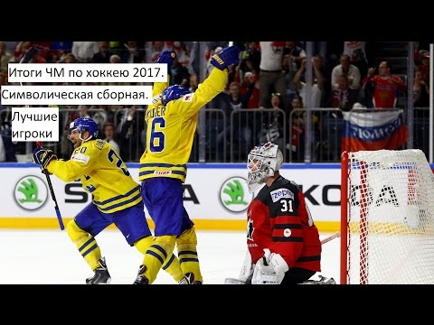 Итоги Чемпионата мира по хоккею 2017. Символическая сборная. Бомбардиры Лучшие игроки Новости хоккея
