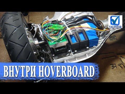 Разбираем Hoverboard Smart Balance Scooter, мелкий ремонт, что внутри гироборда, замена батареи
