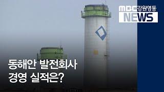 투R)동해안 발전사 경영 실적은?