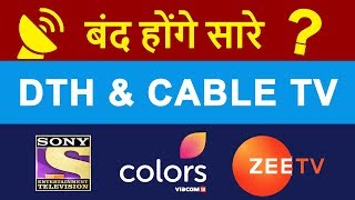 DTH New Rules by TRAI | TV Channels ₹130 Tariff Plans for D2H & Cable TV Explained with Channel List