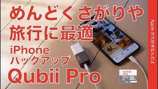 iPhone/iPadを充電中にバックアップする新型「Qubii Pro」を試す・旅行や出張、面倒くさがりに最適