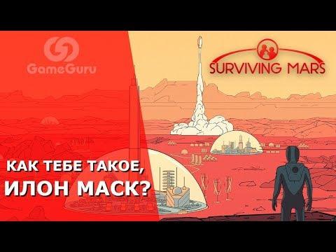 🔴 ОБЗОР SURVIVING MARS | ЕСТЬ ЛИ ЖИЗНЬ НА МАРСЕ? #ОБЗОРGG