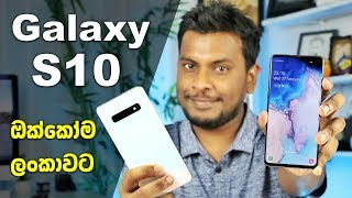 Samsung Galaxy S10+ | S10 | S10e 🇱🇰