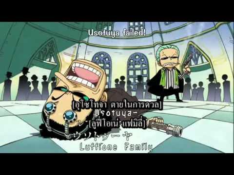 One piece การต่อสู้ของลูกผู้ชาย ซับไทย