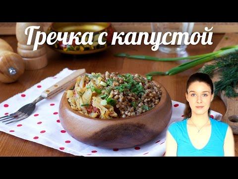 Гречка с тушёной капустой и овощами. Постный рецепт