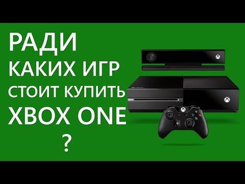 Игры ради которых стоит купить Xbox One