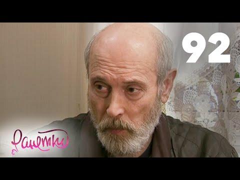 Ранетки 2-ой сезон 61 серия