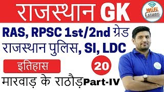 8:00 PM Rajasthan GK by Praveen Sir | History Day-20 | मारवाड़ के राठौड़ Part-IV