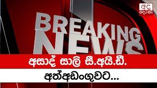 Azad Sally CID arrested...
