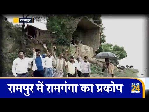 रामपुर में रामगंगा का प्रकोप, गंगा के कटान से कई घर गिरे