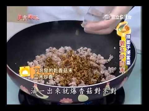 吳秉承 食譜便當 菜碧玉炒肉末 食譜 - YouTube