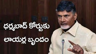 Team Of Lawyers sent to Dharmabad Over Chandrababu Non Bailable Warrant