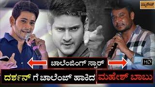 Mahesh Babu Giving Open Challenge To Darshan  Spyder Release Against Tarak in Karnataka Tarak/Spyder