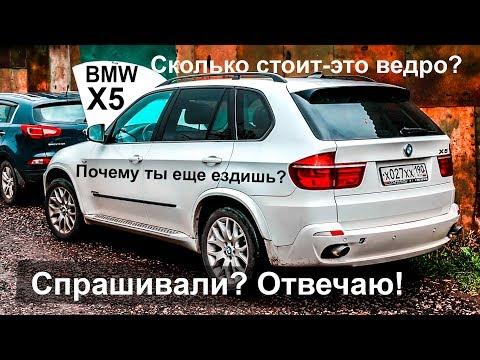Нищеброд на BMW X5 владение без денег, сколько стоит X5? замена прокладки клапанной крышки N3