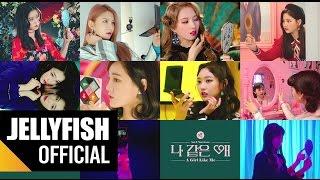 「gugudan」-「私みたいな子 (A Girl Like Me)」 M/V Official Teaser #1