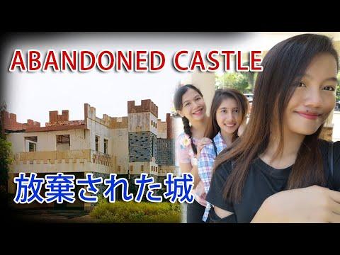 ビンマレー探検記:廃棄された城