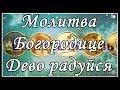 Богородице Дева радуйся 150 раз Молитва Богородице Дево радуйся mp3