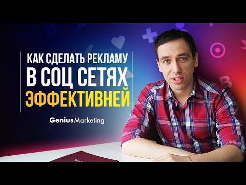 Как сделать рекламу в соц сетях эффективней | GeniusMarketing