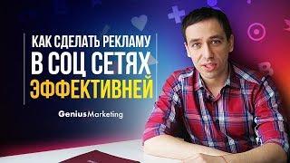 Как сделать рекламу в соц сетях эффективней   GeniusMarketing