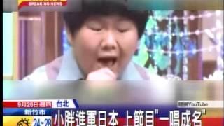"""林育羣進軍日本 上節目""""一唱成名"""""""