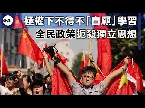 【師說新語】2018年9月18日 大陸政治宣傳踩過界 香港水土不服