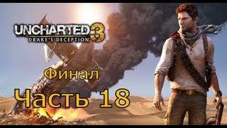 Прохождение игры uncharted 3 иллюзия дрейка