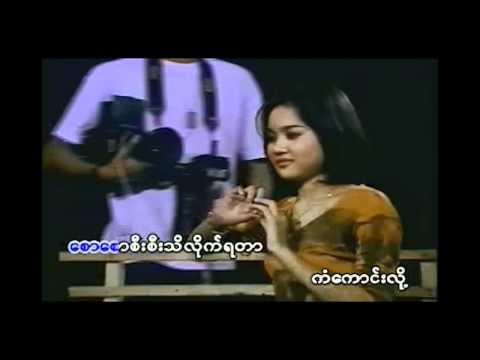 Mmc: Soe Lwin Lwin - Kan Kaung Lo (hd) video