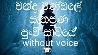 Chandra Mandale Sathapuna Karaoke (without voice) චන්ද්ර මණ්ඩලේ සැතපුණ පුංචි සාවියේ
