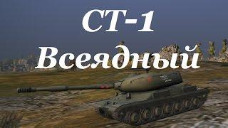 "World of Tanks (wot): танк СТ-1. ЛБЗ ""ТТ-3 Всеядный""(Объект 260). Знак классности «Мастер»"