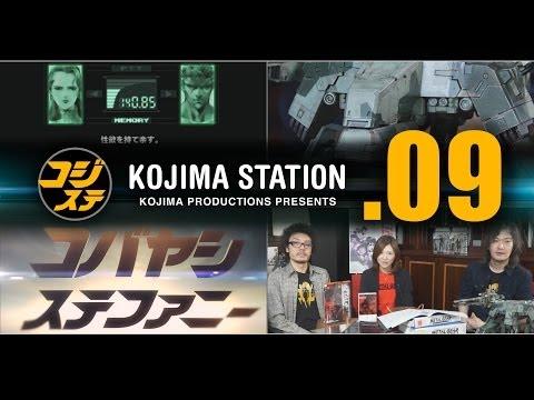 コジステ第09回: 【コバステ】新コーナー『MGSを語る』、ステファニー生出演『クワイエットに聴く』 etc (コジマ・ステーション)