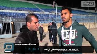 مصر العربية | تعليق مسعد عوض على هزيمة غانا وعودة اكرامي من الاصابة