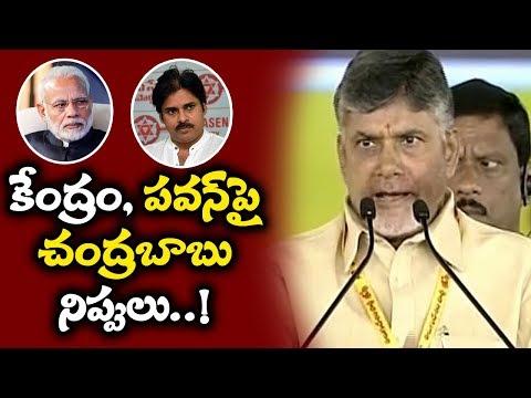 కేంద్రం, పవన్ పై చంద్రబాబు నిప్పులు | CM Chandrababu Fires On Central GOVT & Pawan Kalyan | TV5 News