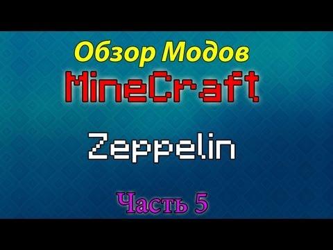 Обзор Модов Minecraft - Zeppelin (Часть 5)