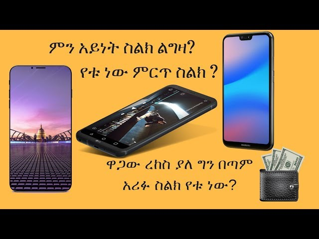 Ethiopia | How to Choose a Cell Phone | Buying Guide and Tips