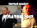Платон 2017 Россия достигла дна Цены сново вырастут Платон Путин Дальнобойщики