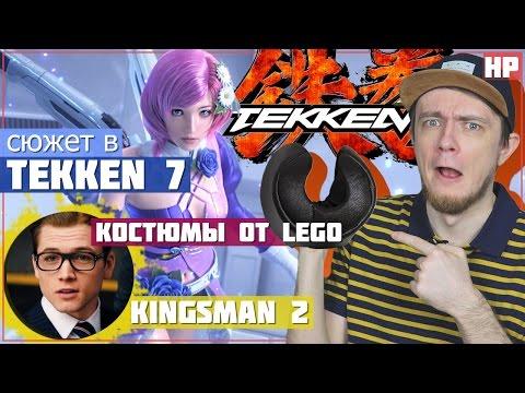 Сюжет в Tekken 7, Костюмы LEGO, Kingsman 2
