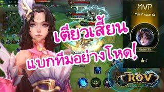 ⚡Garena RoV Thailand #202   น้องเตียวเสี้ยน .. แบกทีม 5555+