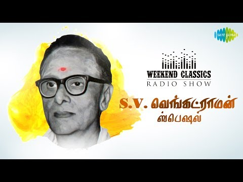 S.V.Venkatraman -Weekend Classic Radio Show | RJ Haasini | Music Trendsetter of 60's |HD Tamil Songs