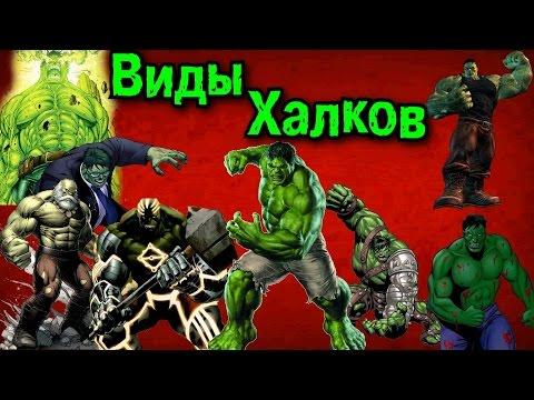 Халки Брюса Бэннера | All types of Hulk