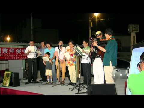 2012台江拜溪墘音樂會 - YouTube