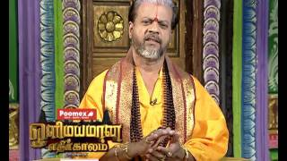 Olimayamana Ethirkaalam - Episode 2506 - June 23, 2017 - Best Scene