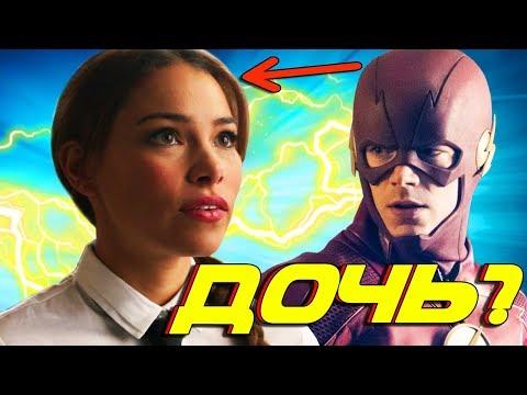ЗАЧЕМ ДОЧЬ ФЛЭША ОТПРАВИЛАСЬ В ПРОШЛОЕ?? / Флэш l The Flash