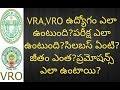VRO,VRA (Salary,Work,Syllabus,Exam Pattern) Details | VRO,VRA Job Profile MP3