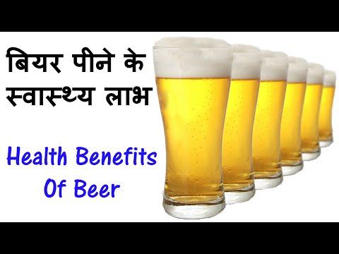 बियर पीने के स्वास्थ्य लाभ - Health Benefits Of Beer In Hindi