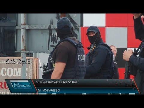 В Мукачеві пройшла спецоперація. Без коментарів